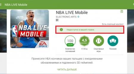 недоступно в вашей стране google play