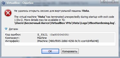 E_FAIL 0x80004005