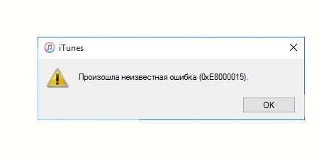 Как исправить ошибку 0xe8000015?
