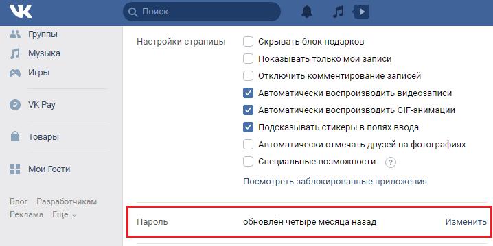 Что делать, при взломе вашего профиля ВКонтакте || Как заявить о взломе ВКонтакте почты и других личных аккаунтов