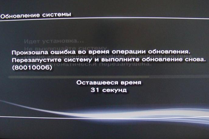 Как исправить сбой с кодом 80010006 на PlayStation 3?