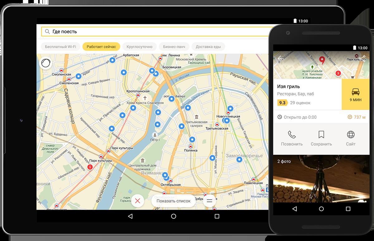 Android Google Карты и Яндекс Карты