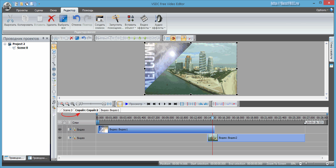 Программа ВидеоМОНТАЖ