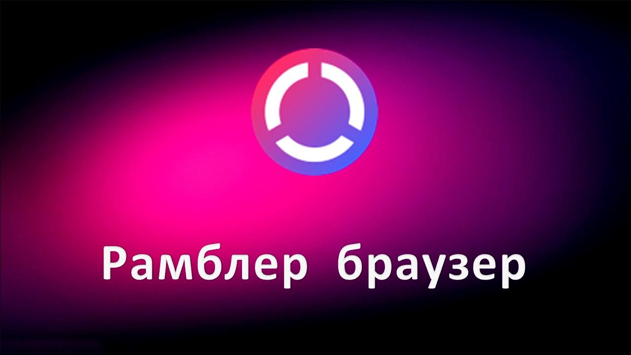Rambler браузер