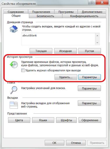 Очистить кеш браузера дляInternet Explorer