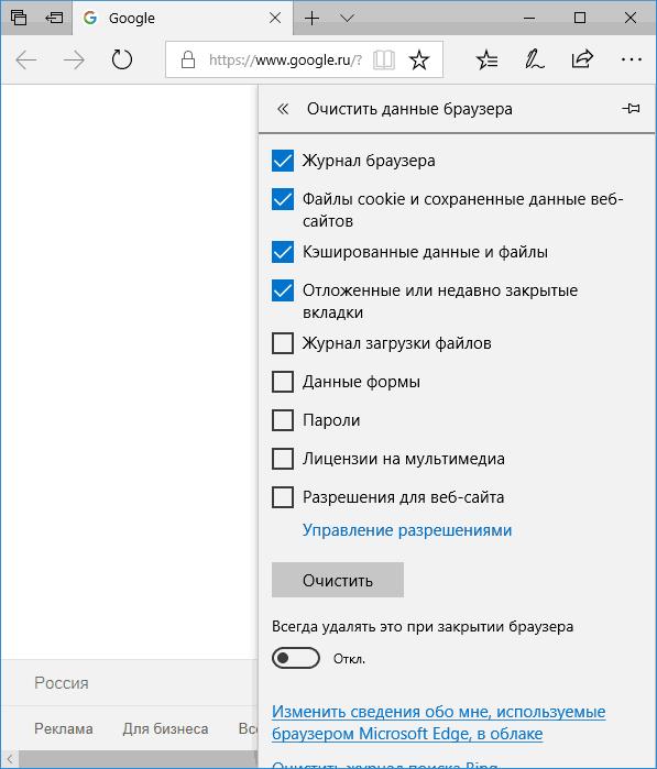 Очистить кеш браузера дляMicrosoft Edge