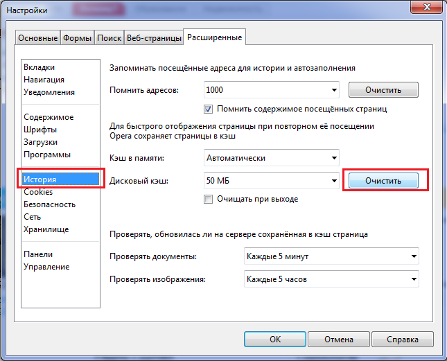 Очистить кеш браузера дляOpera