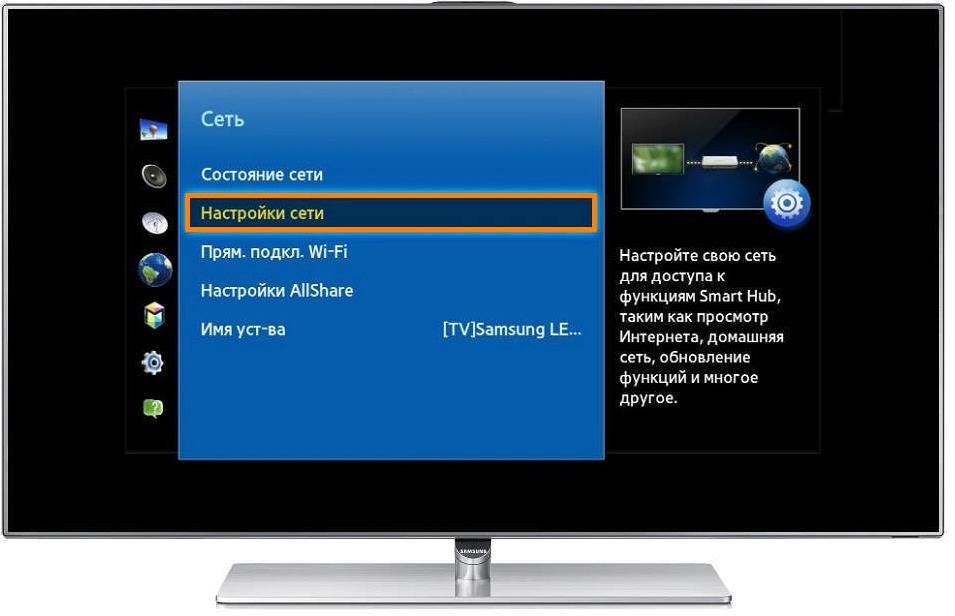 как подключить интернет к телевизору