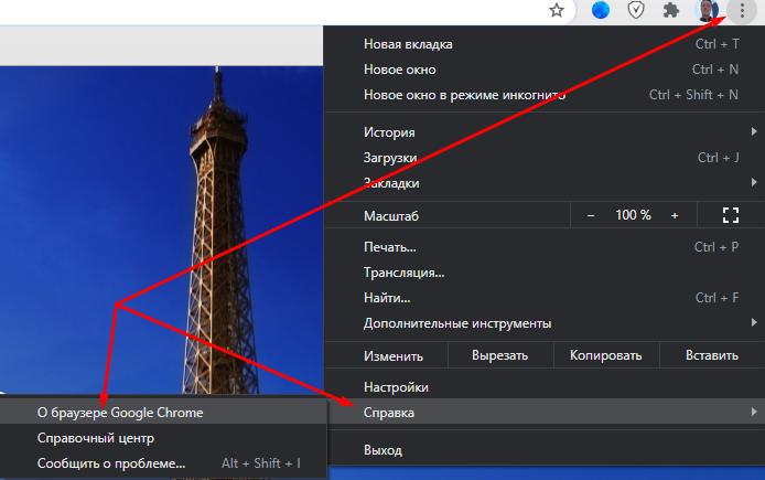 Какобновить браузер Гугл Хром