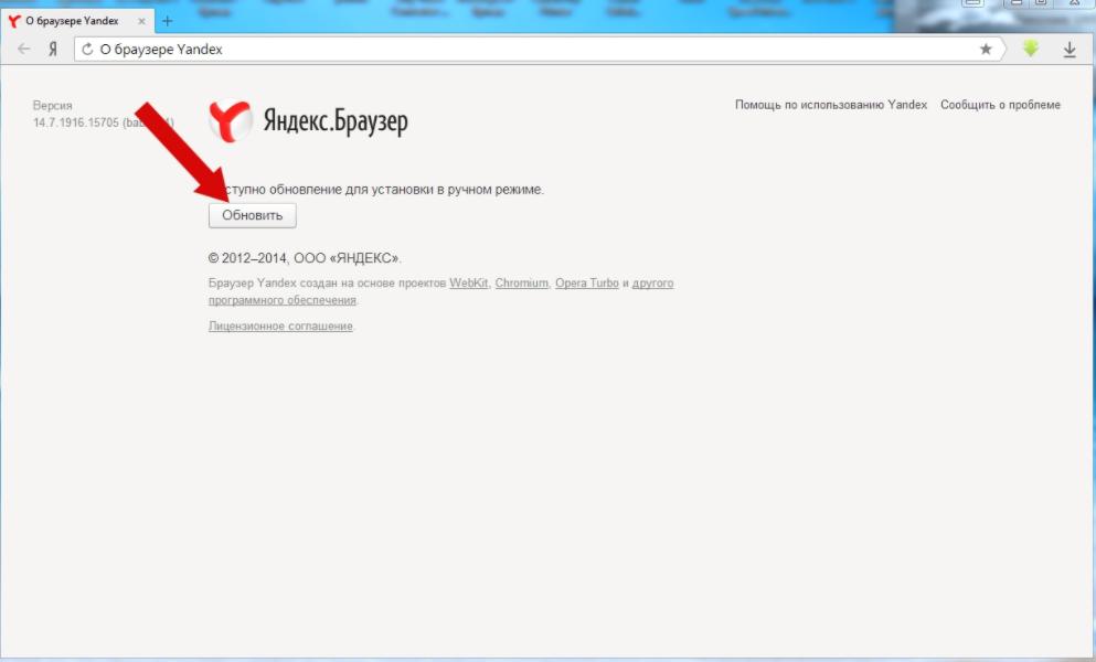 как обновить яндекс браузер