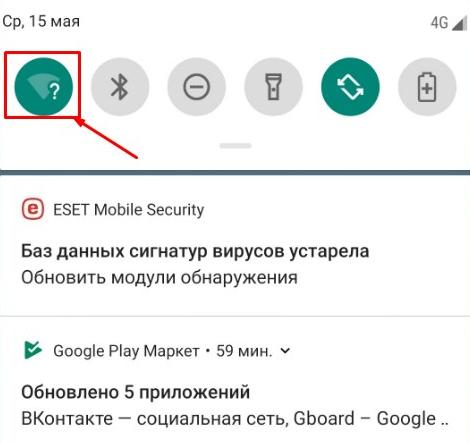 как подключить wi-fi к android