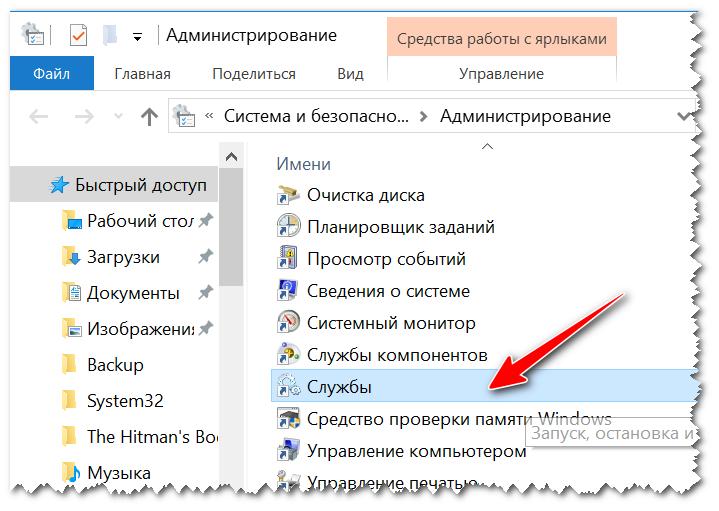бесполезные службы Windows 10