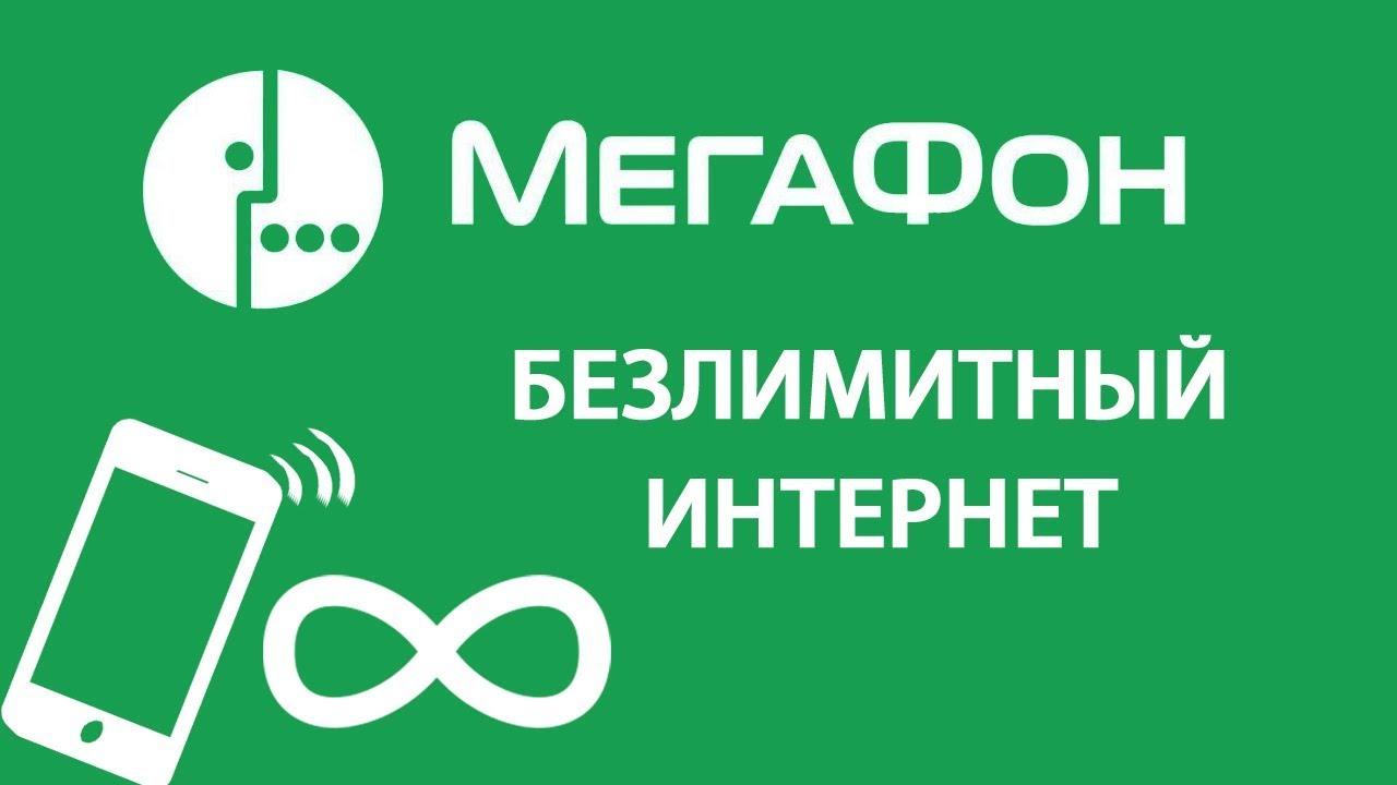 Мегафон тариф Интернет