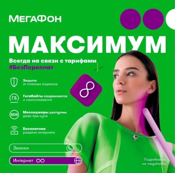 Мегафон тариф Максимум