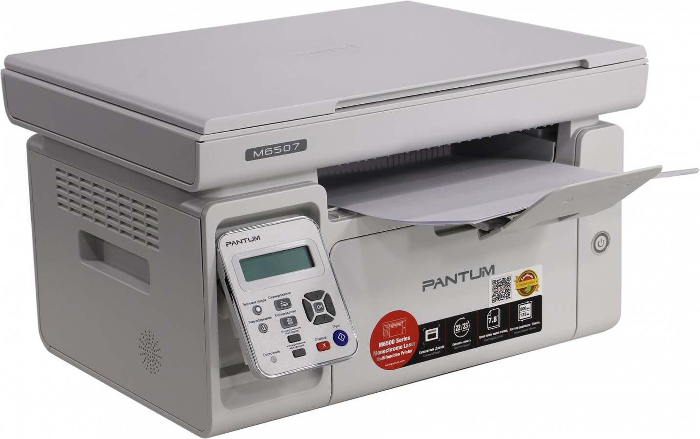Pantum M6507W
