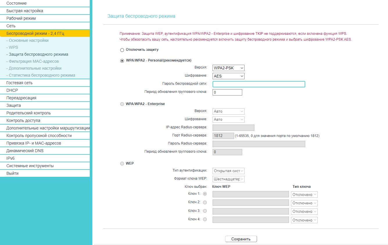 Смена пароля на роутерах TP-Link