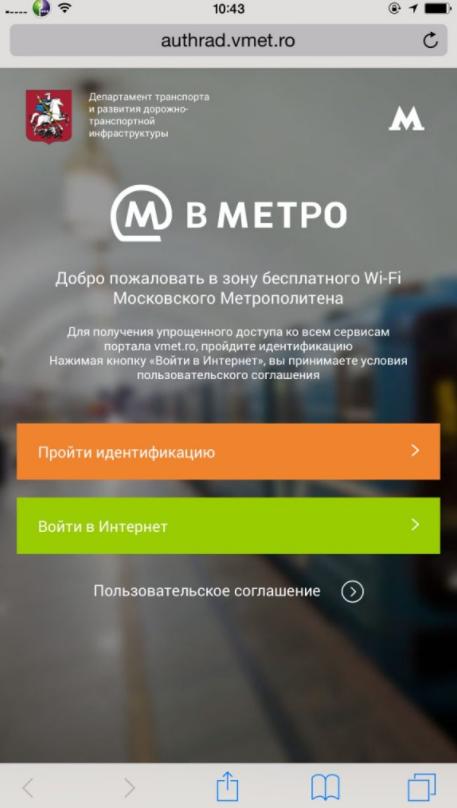 Как подключиться к WiFI в метро?
