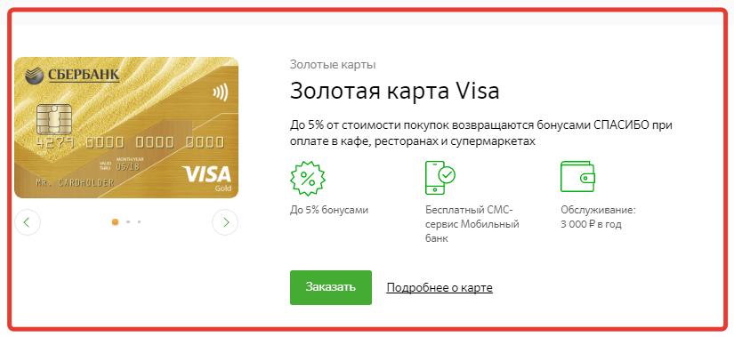 как получить карту сбербанка онлайн